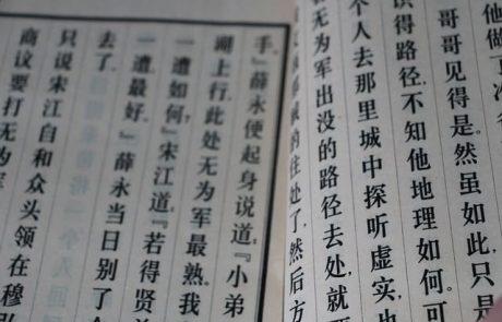 """כל הסיבות לעליה החדה של למידת סינית בארה""""ב"""