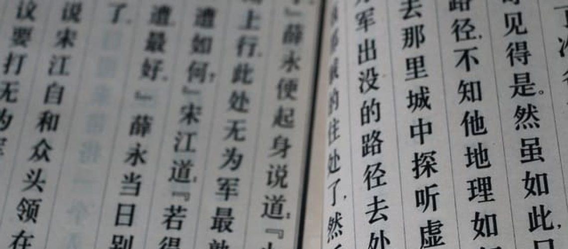 למידת סינית
